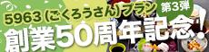 祝!50周年記念第3弾 5963(ごくろうさん)プラン
