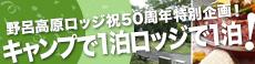 国民宿舎野呂高原ロッジ 祝!創業50周年記念 キャンプで1泊+ロッジで1泊ステイプラン