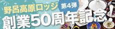 野呂高原ロッジ創業50周年!記念プラン 第4弾