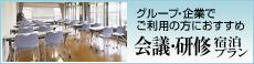 会議・研修宿泊プラン(10名様より)