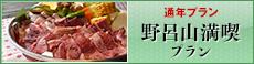 野呂山満喫プラン(5名様より)