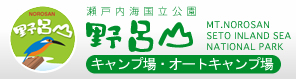 野呂山 瀬戸内海国立公園 キャンプ場・オートキャンプ場