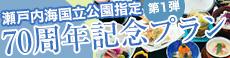瀬戸内海国立公園指定70周年記念プラン第1弾