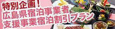 特別企画!広島県宿泊事業者支援事業宿泊割引プラン